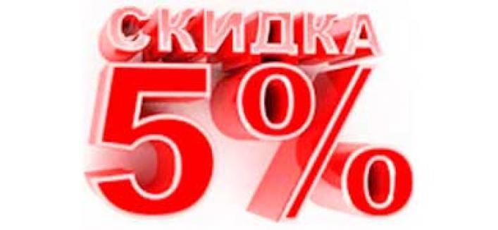 Скидка 5% на барбекю, маркизы, перголы, мебель, беседки и чайные домики