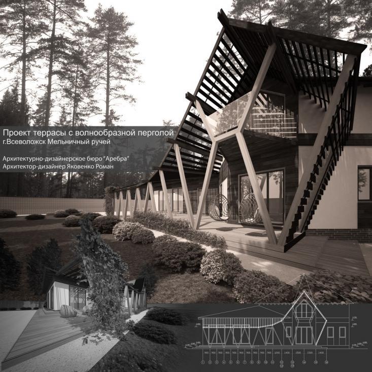 Проект террасы с волнообразной перголой